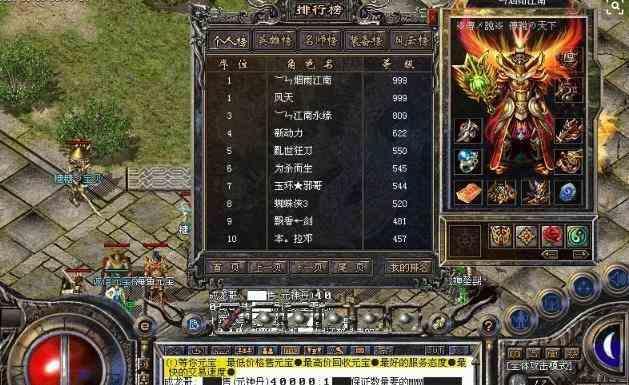 传奇sf发布中游戏激情派对详细介绍  传奇sf发布 第2张