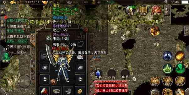 游戏中特殊装备怎么获得?  轩辕传奇私服 第1张
