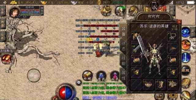 战士如何在游戏中升级  传奇公益服 第1张